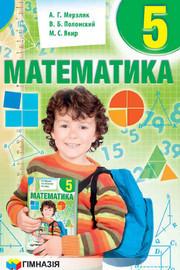 Математика 5 класc Мерзляк 2018 (Рус.)