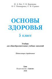 Основы здоровья 5 класс Бех 2018 (Рус.)