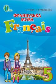 Французька мова 5 клас Чумак 2018