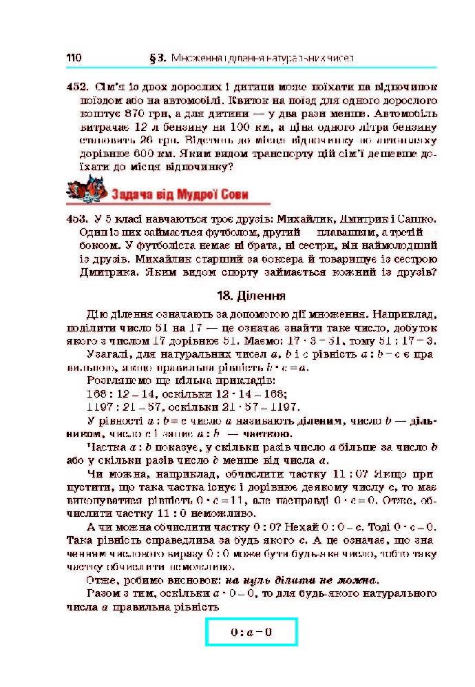 Математика 5 клас Мерзляк 2018 (Укр.)