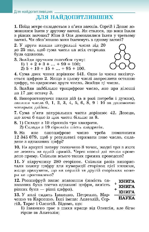Математика 5 клас Істер 2018