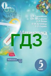 Решебник Математика 5 клас Тарасенкова 2018 (ГДЗ)