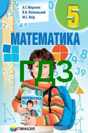Решебник (ответы) Математика 5 клас Мерзляк 2018. Відповіді до підручника, ГДЗ к учебнику онлайн