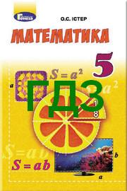 Решебник Математика 5 клас Істер 2018