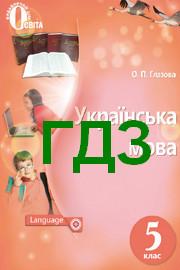 Решебник (ГДЗ) Українська мова 5 клас Глазова 2018. Відповіді до підручника, ответы к учебнику новая программа