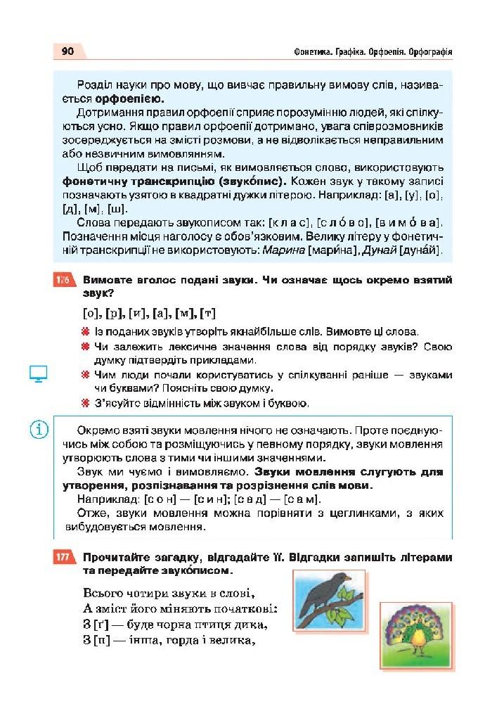 Українська мова 5 клас Глазова 2018