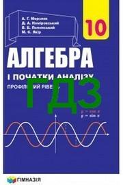 ГДЗ (решебник) Алгебра 10 клас Мерзляк 2018. Відповіді до підручника, ответы