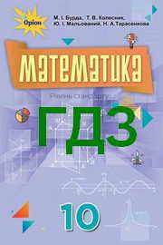 ГДЗ (решебник) Математика 9 клас Бурда 2018. Відповіді до підручника, ответы