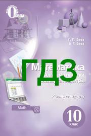 ГДЗ (решебник) Математика 10 клас Бевз 2018. Відповіді до підручника, ответы