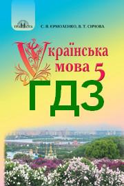 Решебник Українська мова 5 клас Єрмоленко 2018. ГДЗ