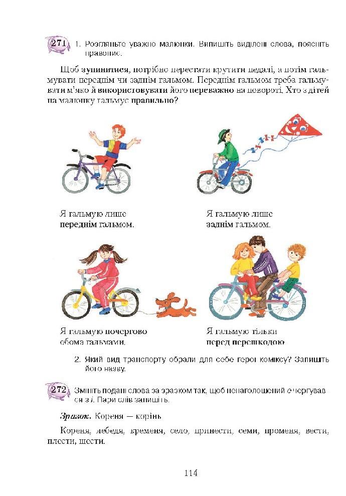 Українська мова 5 клас Єрмоленко 2018