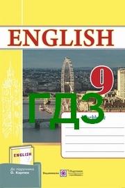 Відповіді Зошит Англійська мова 9 клас Косован (Карпюк)