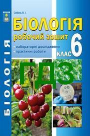 Відповіді Зошит Біологія 6 клас Соболь. ГДЗ