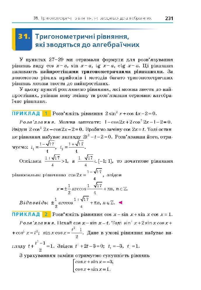 Алгебра 10 клас Мерзляк 2018 (Проф.)