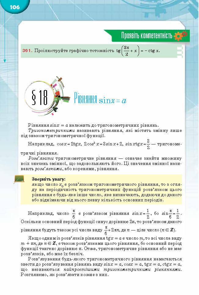 Підручник Математика 9 клас Бурда 2018