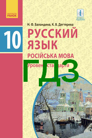 Решебник Русский язык 10 класс Баландина (10) 2018. ГДЗ