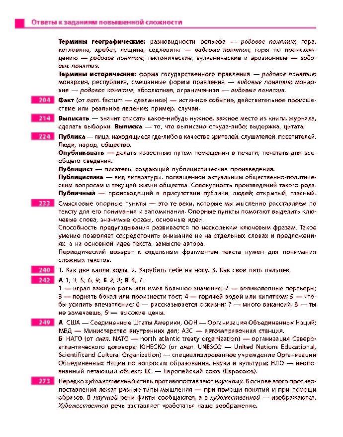 Русский язык 10 класс Баландина (10-год) 2018