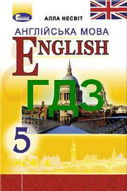 перевод учебника по английскому 9 класс алла несвит