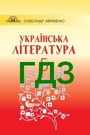 Решебник Українська література 5 клас Авраменко 2018. ГДЗ