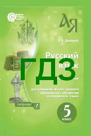 Решебник по математике за 5 класс — герасимов, пирютко (2017).