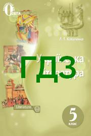 Відповіді Українська література 5 клас Коваленко 2018. ГДЗ