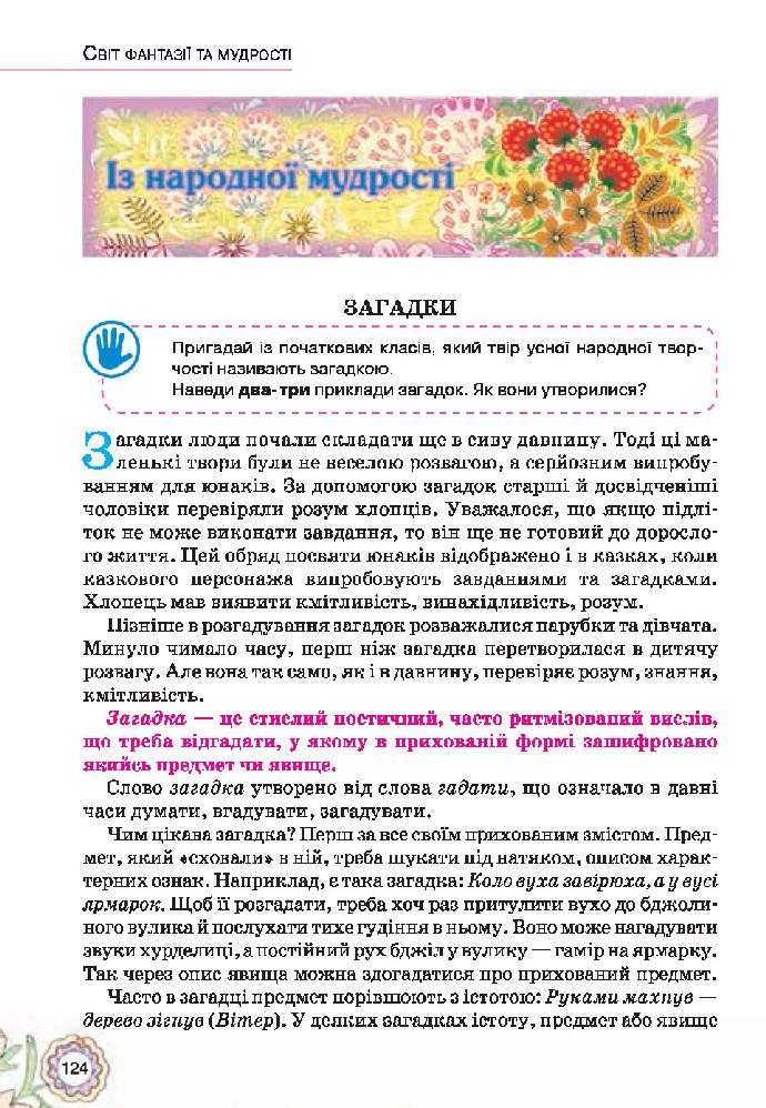 Українська література 5 клас Коваленко 2018