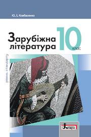 Зарубіжна література 10 клас Ковбасенко 2018 (Станд.)