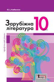 Підручник Зарубіжна література 10 клас Ковбасенко 2018 (Проф)