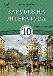 Зарубіжна література 10 клас Міляновська 2018