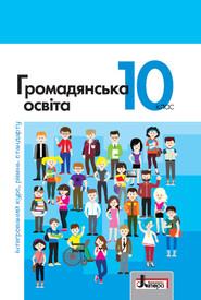 Громадянська освіта 10 клас Вербицька 2018