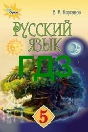 Решебник Русский язык 5 класс Корсаков 2018. ГДЗ