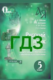 Решебник Русский язык 5 класс Быкова 2018. ГДЗ