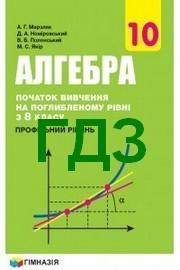 ГДЗ (решебник) Алгебра 10 клас Мерзляк 2018 поглиблений рівень. Відповіді до підручника, ответы к учебнику онлайн по новой программе