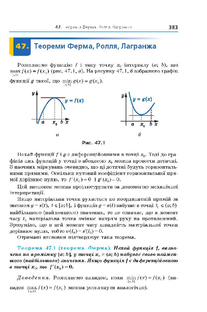Алгебра 10 клас Мерзляк 2018 (Поглиблений)