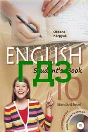 Решебник Англійська мова 10 клас Карпюк 2018. ГДЗ