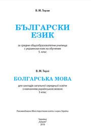 Бьлгарски език 5 клас Терзи 2018