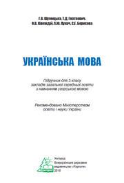 Підручник Українська мова 5 клас Шумицька 2018. Скачать бесплатно, читать онлайн