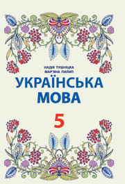 Українська мова 5 клас Тушніцка 2018