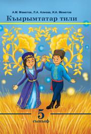 Кримськотатарська мова 5 клас Меметов