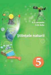 ȘTIINȚELE NATURII clasa a 5-a Iaroşenko. Підручник Природознавство 5 клас Ярошенко скачать