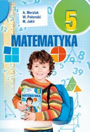 Podręcznik МАТЕМАТYКА klasa 5 Merzlak. Підручник Математика 5 клас Мерзляк скачать