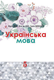 Українська мова 5 клас Скаб