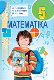 МАТЕМАТIКА 5 osztály Merzljak. Математика 5 клас Мерзляк угорськую мовою скачать