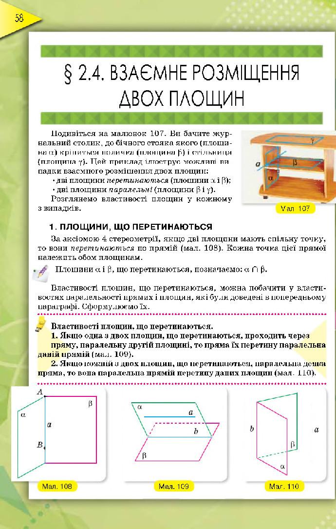 Геометрія 10 клас Бурда 2018