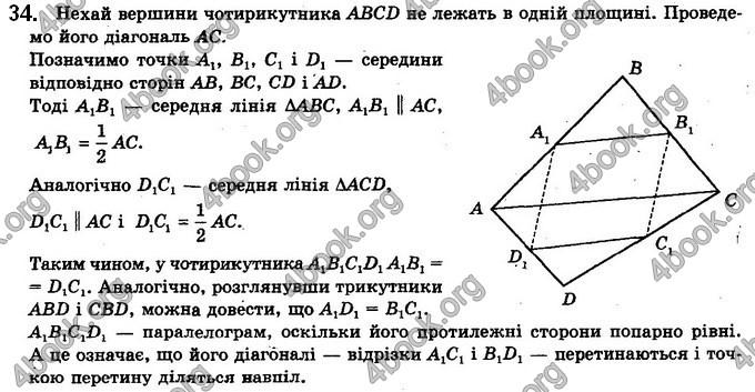 Решебник Геометрія 10 клас Бурда 2018. ГДЗ