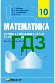 Решебник Математика 10 клас Мерзляк 2018. ГДЗ