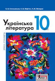 Українська література 10 клас Слоньовська 2018 (Станд.)
