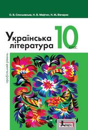 Українська література 10 клас Слоньовська 2018 (Проф)