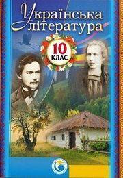 Українська література 10 клас Фасоля 2018