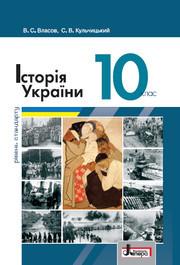 Історія України 10 клас Власов 2018 (Станд.)